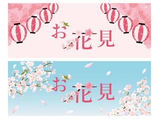 お花見 バナー素材セット