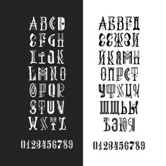 Vector Alphabet. Cyrillic and Latin . Lettering font. Unique Custom Characters. Hand Lettering for Designs - logos, badges, postcards, posters, prints. Modern handwriting Typography.