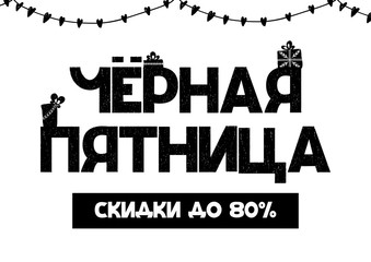 Black Friday sale cyrillic card. Discounts up to 80 . Vector illustration