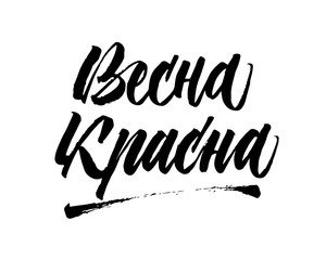 Welcome hello spring in Russian. Vector isolated inscription. Brush pen modern trendy lettering. Hand drawn Calligraphy.