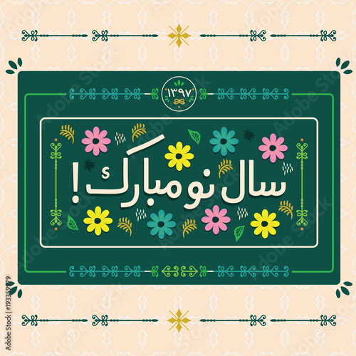 Colorful and floral green happy persian new year message greeting colorful and floral green happy persian new year message greeting card in farsi language m4hsunfo