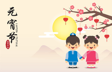 Lantern festival / Chinese valentine's day (Yuan Xiao Jie). Cute cartoon chinese boy & girl holding hand with heart shape lanterns & plum blossom tree. (caption: happy lantern festival, 15th Jan)