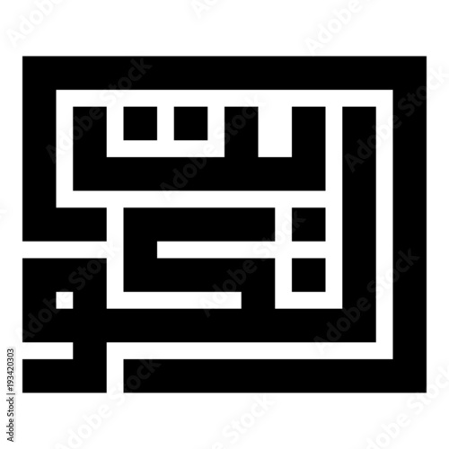 Arabic Geometric Calligraphy of