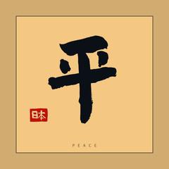 Japan Peace Hieroglyph, Hand drawn Japanese calligraphy. Vector