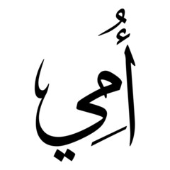 "Arabic Calligraphy of UMI, Translated as: ""My Mother"". A greeting for Mother's Day."