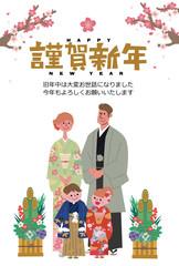 年賀状 テンプレート 着物の家族