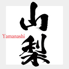 山梨・Yamanashi(筆文字・手書き)