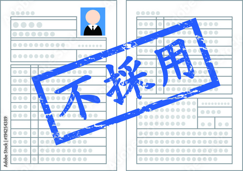 japanese resume whole surface rejection stock image and royalty
