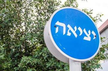 Hebrew Exit Street Sign Israel
