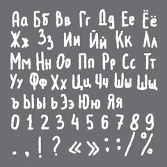 Cyrillic brush decorative font. Vector Cyrillic alphabet for posters.