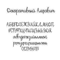 Decorative hand drawn alphabet. Handwritten vector brush font. Modern calligraphy cyrillic ABC. Wedding calligraphy, greeting card, logo, phrases, invitation, slogan, windows decor. Russian language