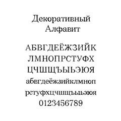 Decorative alphabet. Handwritten font. and lettering font for your design: logo, slogan, window decor, postcard, greeting card, invitation, poster, social media. Russian language