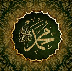 Islamic calligraphy Muhammad, sallallaahu 'alaihi WA sallam, can be used to make Islamic holidays Translation: Prophet Muhammad, sallallaahu' alaihi WA sallam,
