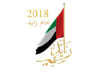 Year of Zayed background on the occasion to celebrate Founding Father of the united arab emirates country , arabic calligraphy translation : name of Sheikh Zayed's leadership of uae