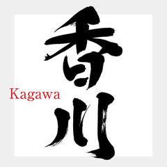 香川・Kagawa(筆文字・手書き)