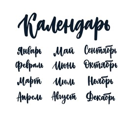 Set of Russian names of months written with beautiful artistic cursive font isolated on white background. Bundle of handwritten words. Gorgeous hand lettering. Vector illustration for calendar.