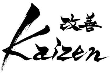筆文字 「KAIZEN 改善」