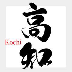 高知・Kochi(筆文字・手書き)