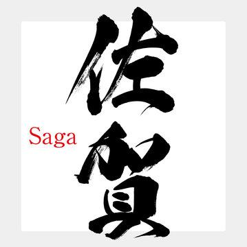 佐賀・Saga(筆文字・手書き)