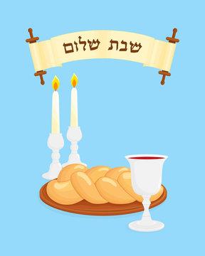 Jewish Shabbat, Jewish holiday symbols and scroll