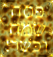 Texture matzo. The golden inscription Pesach kosher Sameah in Hebrew in the translation of the Happy and Kosher Jewish Passover. Vector illustration