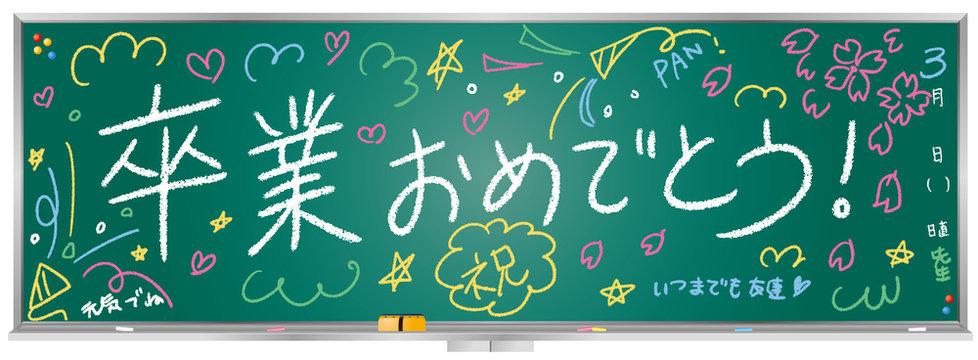 黒板メッセージ(卒業おめでとう!)