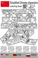 Coloring book  anti stress. Chinese characters. Love. Colour therapy. Learn Chinese.