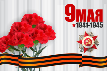 Big set 9 May Victory Day Win. Order Gear War. Winner Great war 1941-1945. Vector realistic carnation illustration. Saint George striped ribbon. Greeting horizontal banner veteran memory.