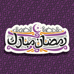 Vector logo for muslim calligraphy Ramadan Mubarak, cut paper sign with original brush typeface for words ramadan mubarak in arabic, label with domes of mubarak mosque, lamps and crescent with stars.