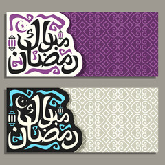 Vector greeting cards with muslim calligraphy Ramadan Mubarak, banners with original brush typeface for words ramadan mubarak in arabic language, moon and hanging lanterns on oriental moroccan pattern