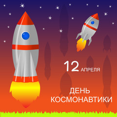 Day of cosmonautics 12 April. Rocket and space