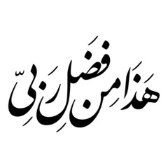 "Arabic Calligraphy from verse number 40 from chapter ""An-Naml"" of the Quran, translated as: ""This is from the favor of my Lord""."