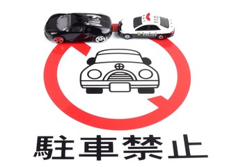 駐車禁止イメージ