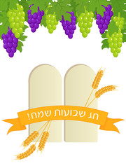 Jewish holiday of Shavuot, stone tablets and grape