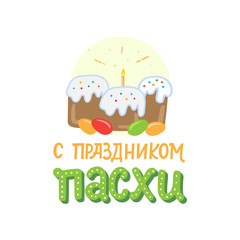Orthodox easter greating card with eggs, easter cake and lettering phrase. Russian text translation: Greating easter. Vector illustration.