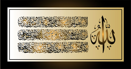 "Arabic calligraphy 255 ayah, Sura Al Bakara Al-Kursi means ""Throne of Allah"""