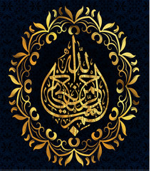 Arabic calligraphy for bismiLahi rahmani rahim, for the design of Muslim holidays. It is ominous. with the name of Allah, the Merciful and the Compassionate.