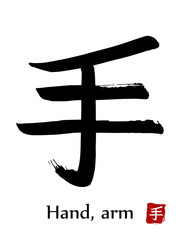 Hand drawn Hieroglyph translate Hand, Arm . Vector japanese black symbol on white background with text. Ink brush calligraphy with red stamp(in japanese-hanko). Chinese calligraphic letter icon