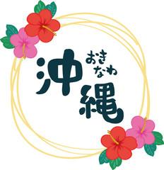 ハイビスカスのイラストと沖縄の書き文字素材