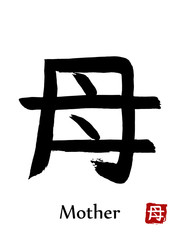 Hand drawn Hieroglyph translate Mother . Vector japanese black symbol on white background with text. Ink brush calligraphy with red stamp(in japanese-hanko). Chinese calligraphic letter icon