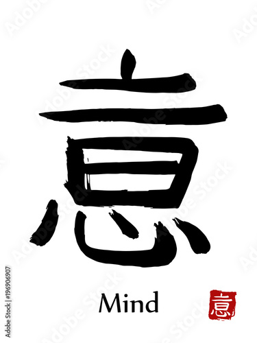 Hand Drawn Hieroglyph Translate Mind Vector Japanese Black Symbol