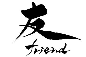 筆文字 友 friend
