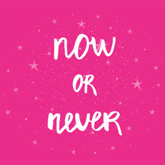 Now or never - Hand Drawn brush text. Handmade lettering for your designs dress, poster, card, t-shirt.
