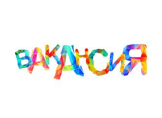 Job vacancy. Russian language. Triangular vector letters