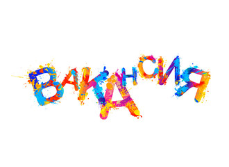 Job vacancy.  Russian language. Splash paint letters