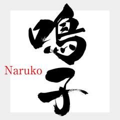 鳴子・Naruko(筆文字・手書き)