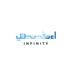 infinity in kufic horizontal arab arabic logo vector download