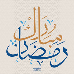Arabic Calligraphy (translation: Blessed Ramadan) with islamic ornament background.