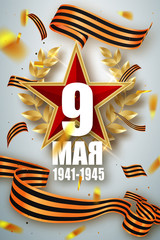 May 9 russian holiday victory. Russian translation of the inscription May 9 1941-1945. Vector Template for Greeting Card