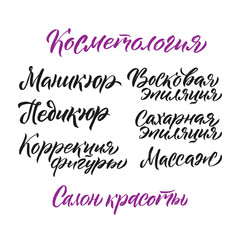 Beauty Salon Lettering. Custom Russian handmade calligraphy, vec